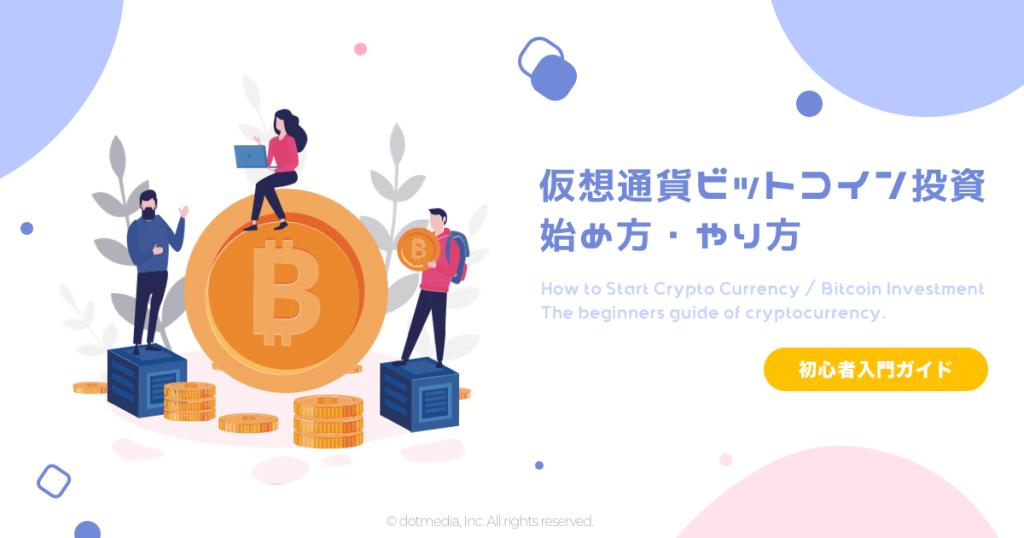 仮想通貨ビットコインの始め方・やり方-1024x538