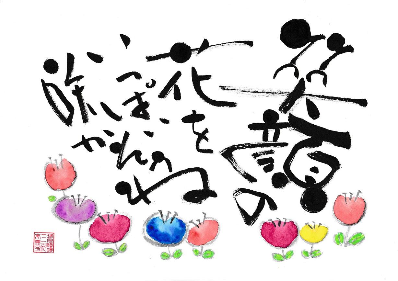 笑顔の花!咲かそう!