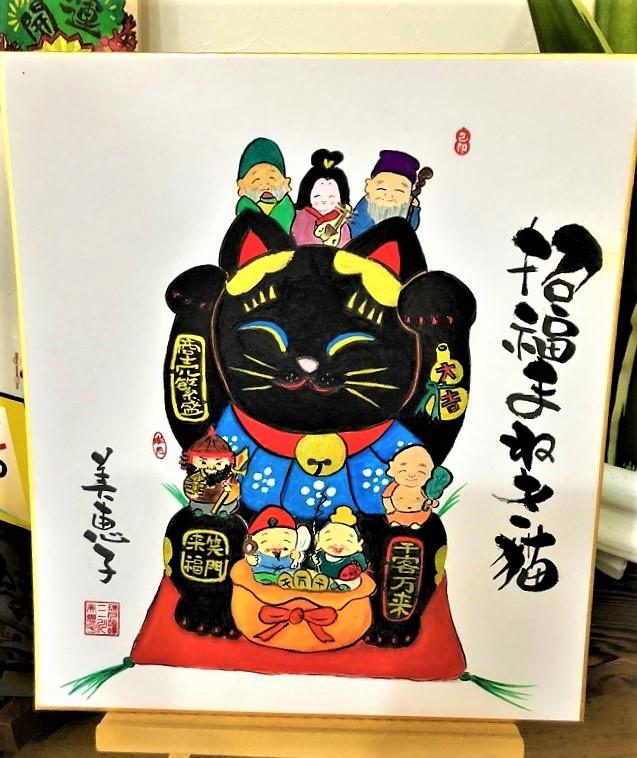 黒猫七福神